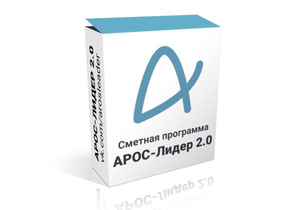 ПК АРОС-Лидер 2.0