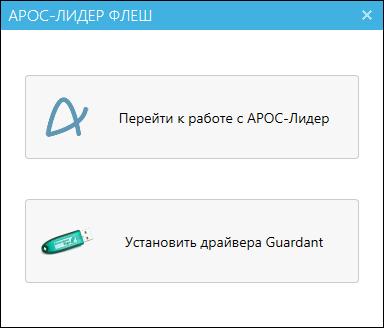 АРОС-Лидер флеш-версия